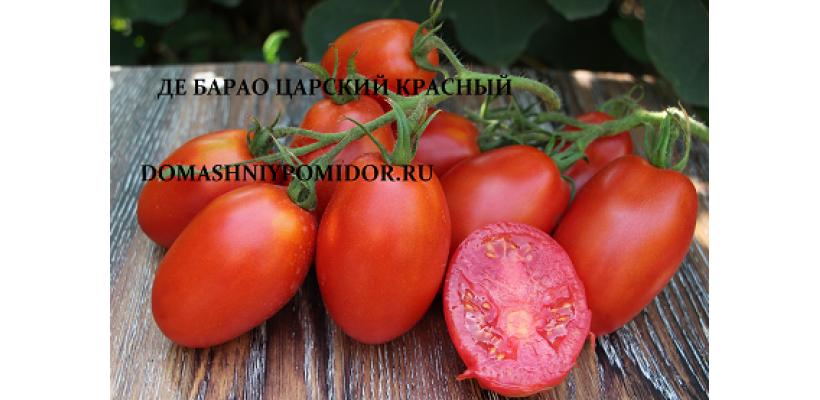 Де Барао Царский Красный ( Украина )