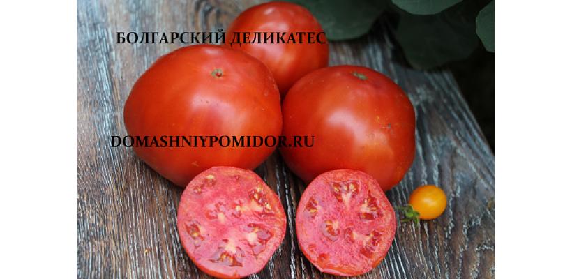 Болгарский деликатес