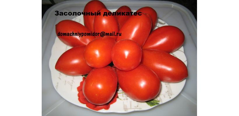 Засолочный деликатес ( Украина )
