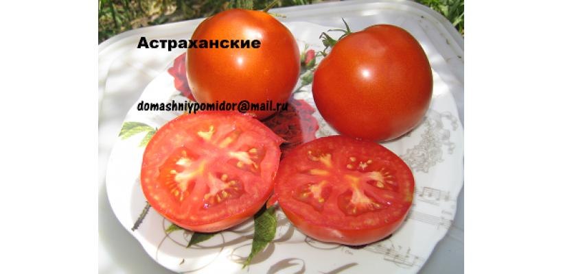 Астраханские